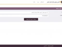 سامانه ثبت نام رانندگان در انجمن صنفی شرکتهای مسافربری سواری کرایه استان کرمان راه اندازی شد